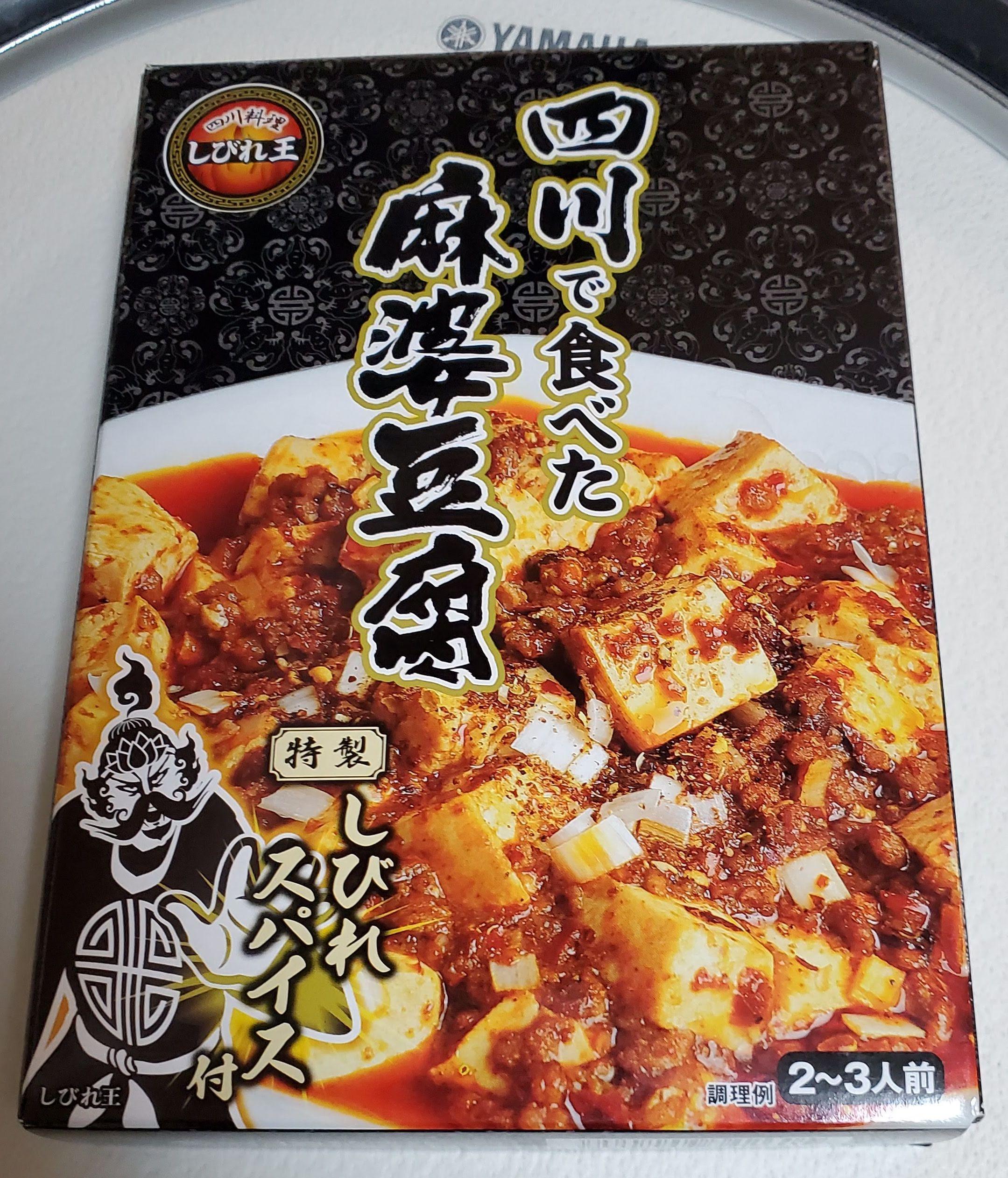 四川で食べた麻婆豆腐パッケージ
