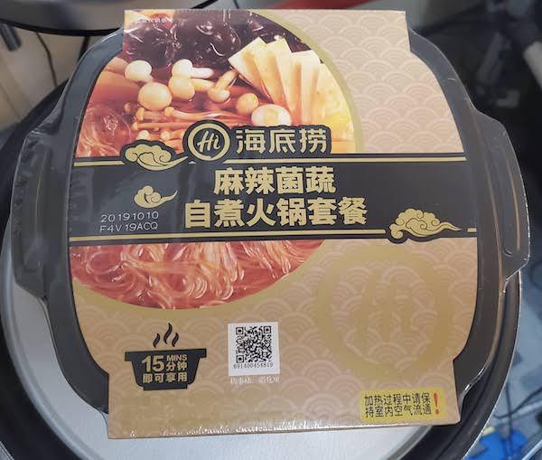 海底撈麻辣菌蔬自煮火锅