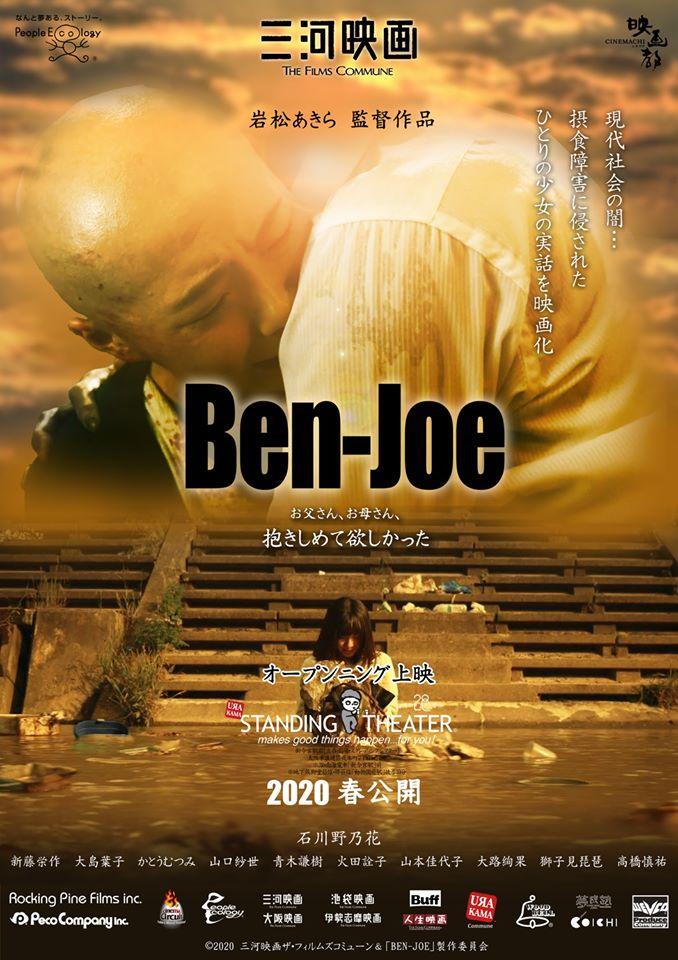 BEN-JOE