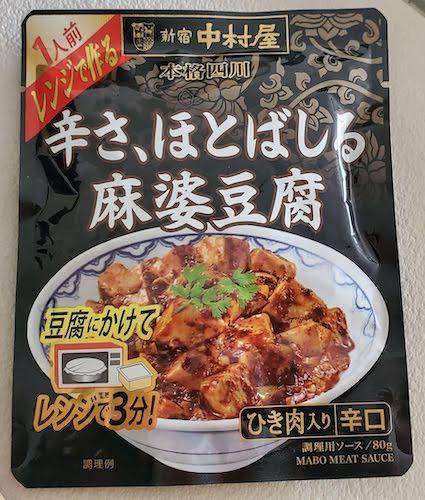 中村屋 辛さ、ほとばしる麻婆豆腐