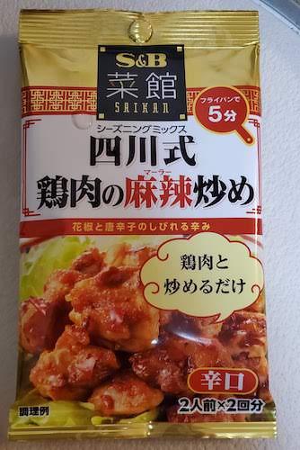 四川式鶏肉の麻辣炒め
