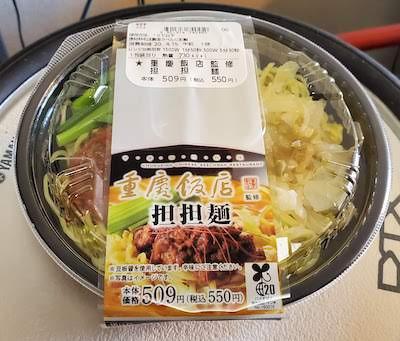 ローソン重慶飯店担担麺