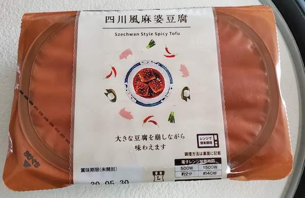 ローソンセレクト四川風麻婆豆腐
