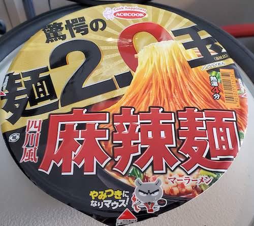 麺2.0玉四川風麻辣麺