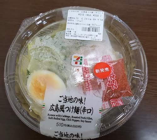 広島つけ麺(辛口)