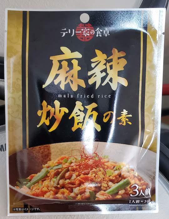 麻辣炒飯の素