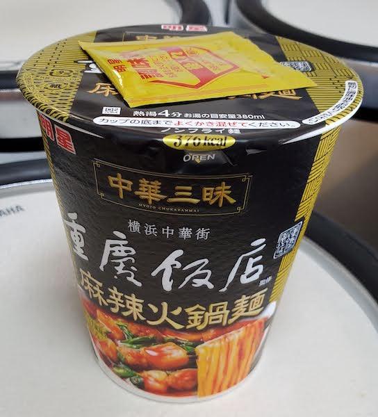 重慶飯店麻辣火鍋麺