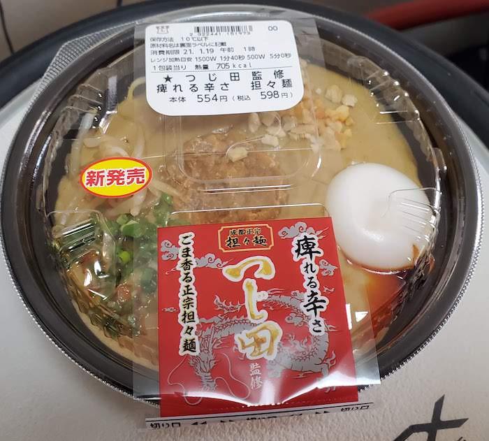 つじ田担担麺