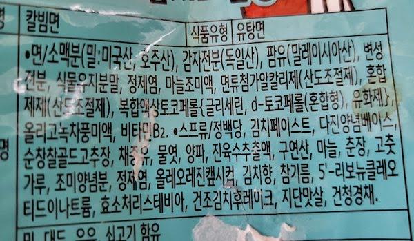 韓国語での原材料