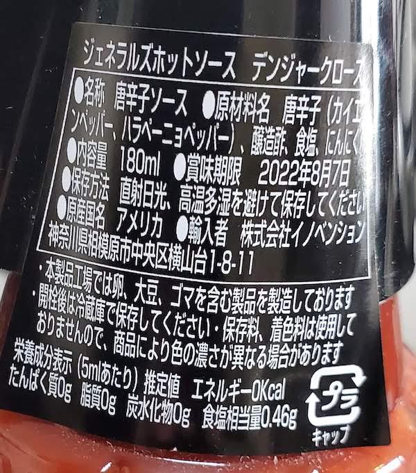 原材料(日本語)