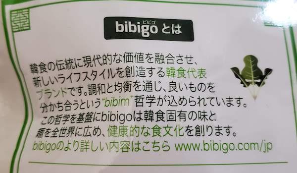 Bibigoとは?