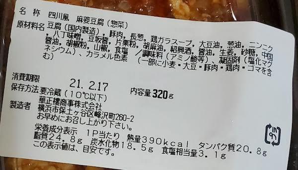 華正樓四川風麻婆豆腐原材料
