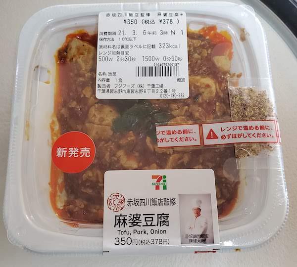 四川飯店麻婆豆腐