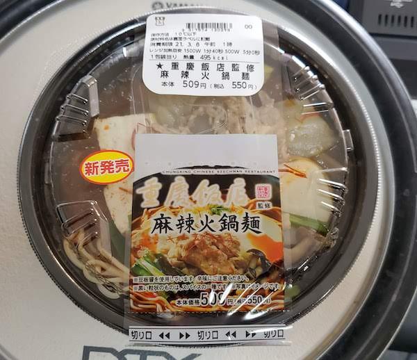 重慶飯店監修麻辣火鍋麺