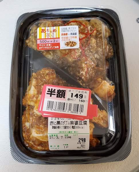 マルエツ赤と黒の麻婆豆腐
