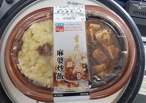 重慶飯店監修麻婆炒飯