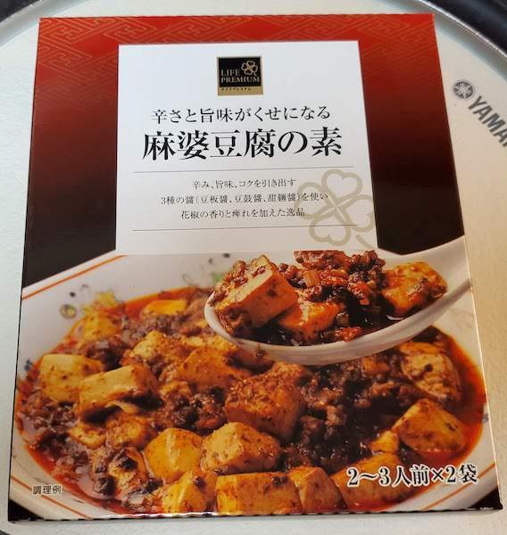 ライフ麻婆豆腐の素