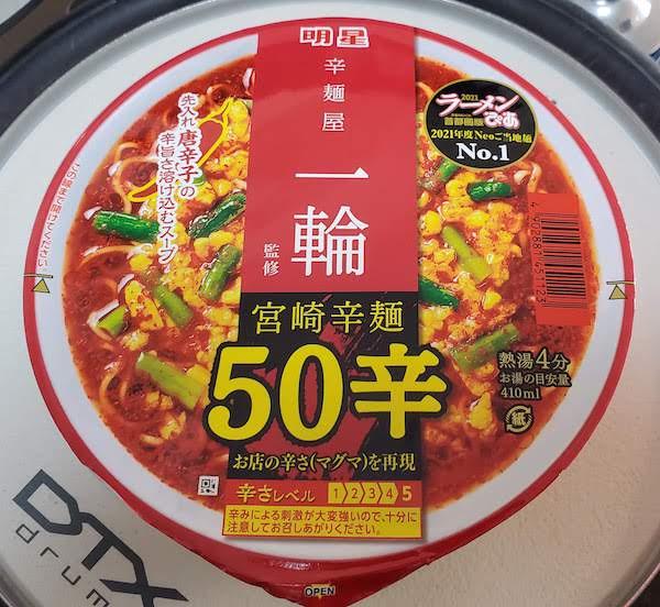 宮崎辛麺50辛