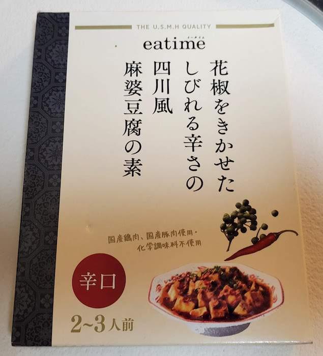 イートタイム麻婆豆腐の素