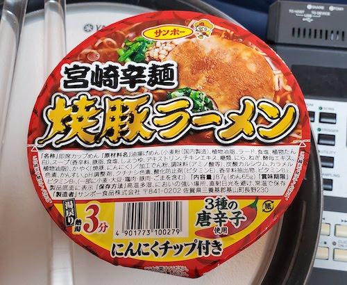 サンポー宮崎辛麺焼豚らーめん
