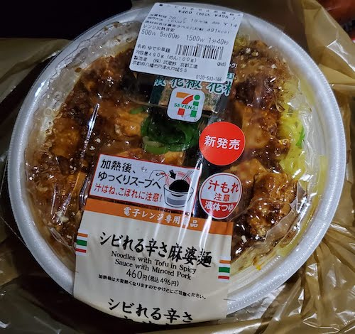 セブンイレブン麻婆麺