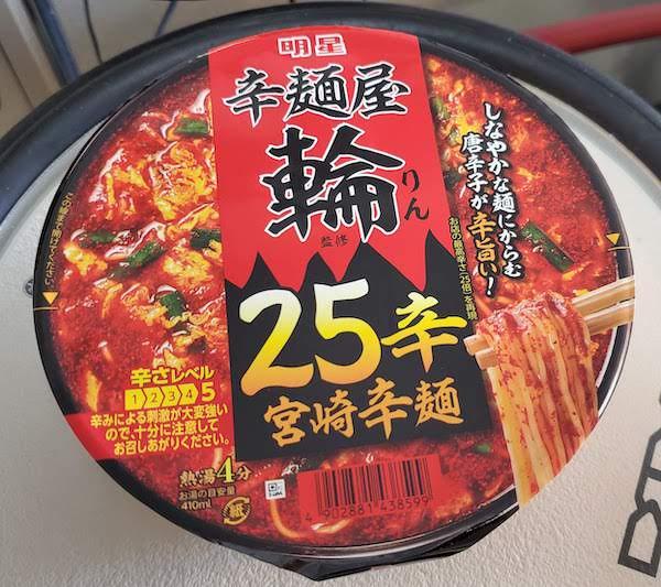 辛麺屋輪25辛宮崎辛麺