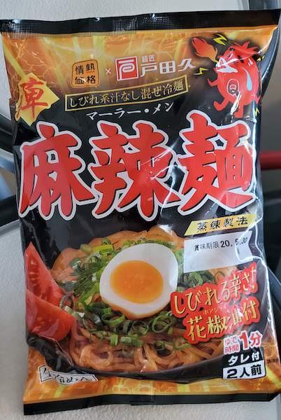 戸田久ドンキ麻辣麺