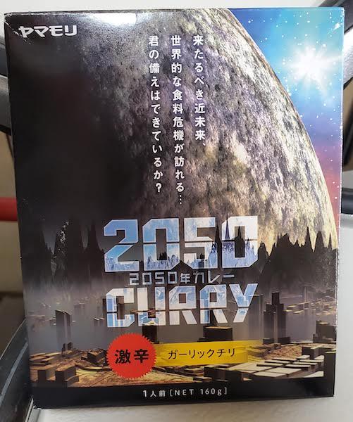 2050年カレー