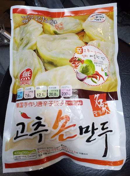 韓国唐辛子餃子