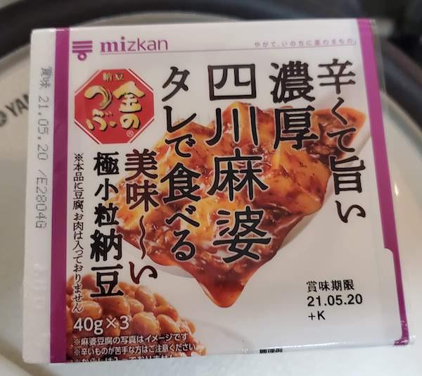 四川麻婆タレで食べる納豆
