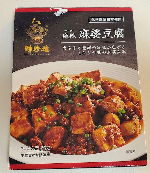 聘珍樓麻辣マボ豆腐の素