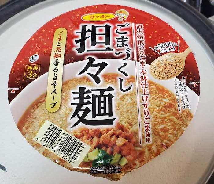 サンポーごまづくし担担麺